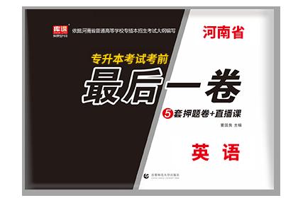 2020年河南专升本考前最后一卷-英语