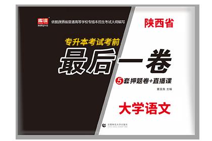 2020年陕西专升本考前最后一卷-大学语文