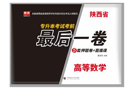 2020年陕西专升本考前最后一卷-高等数学