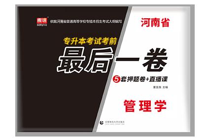 2020年河南专升本考前最后一卷-管理学