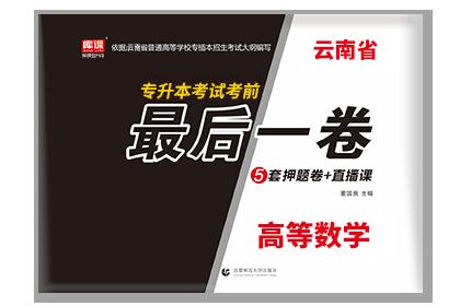 2020年云南专升本考前最后一卷-高等数学