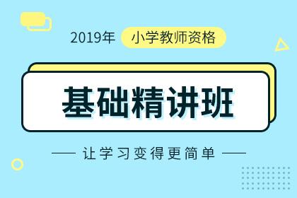 2019年小学教师资格基础精讲班