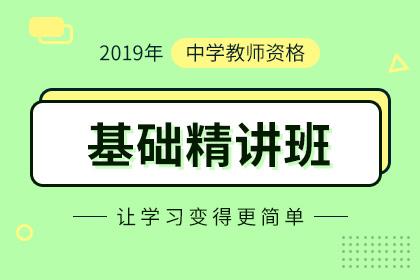 2019年中学教师资格基础精讲班