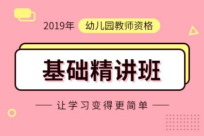 2019年幼儿园教师资格基础精讲班