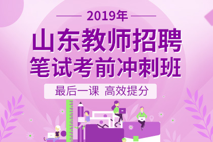 2019年山东教师招聘笔试考前冲刺班