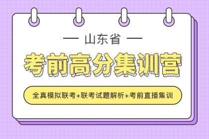 2019年山东专升本考前集训营