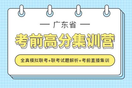 2019年广东专插本考前高分集训营