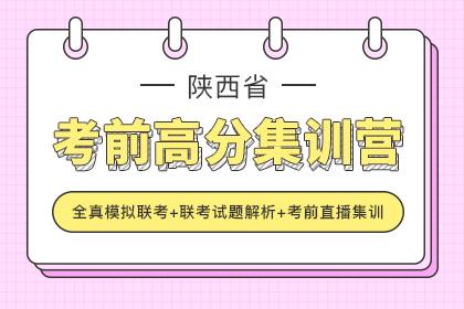 2019年陕西专升本考前集训营