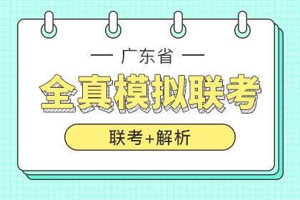 2019年广东专插本全真模拟联考+解析