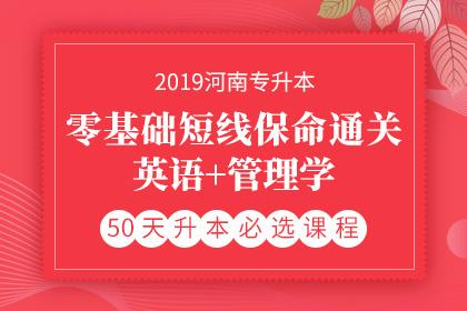 2019年河南专升本零基础短线保命通关·英语+管理学