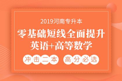 2019年河南专升本零基础短线全面提升·英语+高等数学