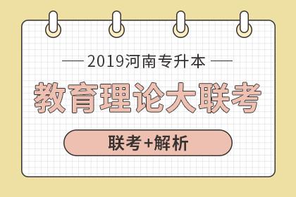 2019年河南专升本大联考及试卷解析·教育理论