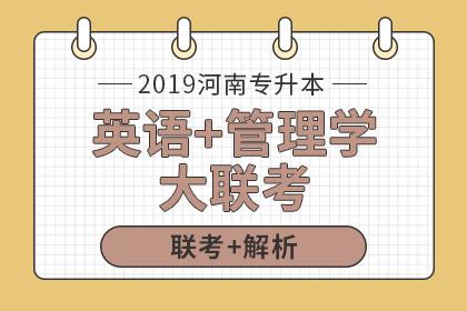 2019年河南专升本大联考及试卷解析·英语+管理学