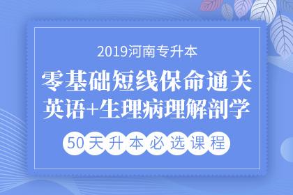 2019年河南专升本零基础短线保命通关·英语+生理病理解剖学