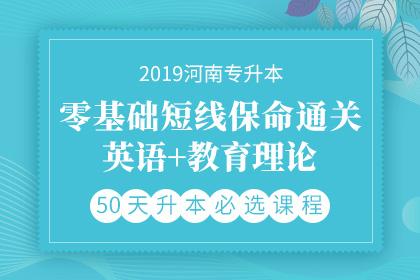 2019年河南专升本零基础短线保命通关·英语+教育理论