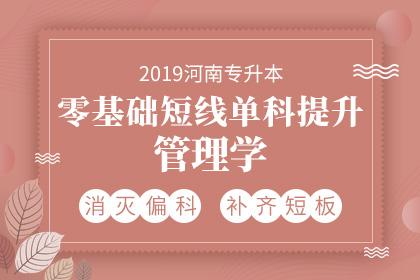 2019年河南专升本零基础短线单科提升·管理学