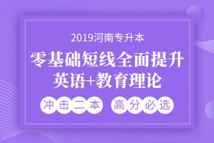 2019年河南专升本零基础短线全面提升·英语+教育理论