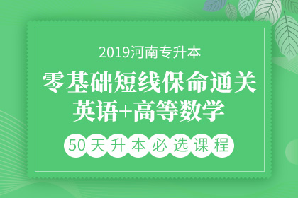 2019年河南专升本零基础短线保命通关·英语+高等数学