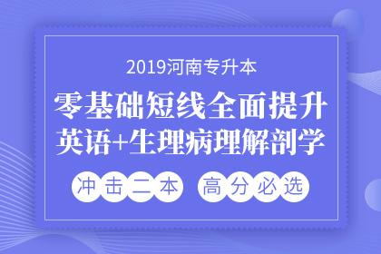 2019年河南专升本零基础短线全面提升·英语+生理病理解剖学