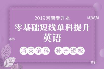 2019年河南专升本零基础短线单科提升·英语