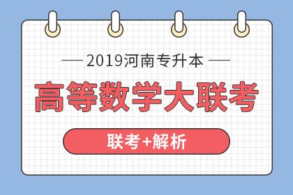 2019年河南专升本大联考及试卷解析·高等数学