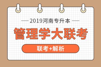 2019年河南专升本大联考及试卷解析·管理学