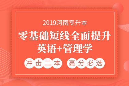 2019年河南专升本零基础短线全面提升·英语+管理学
