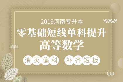 2019年河南专升本零基础短线单科提升·高等数学