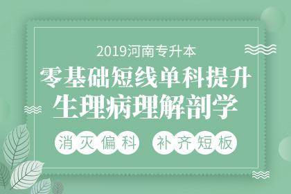 2019年河南专升本零基础短线单科提升·生理病理解剖学