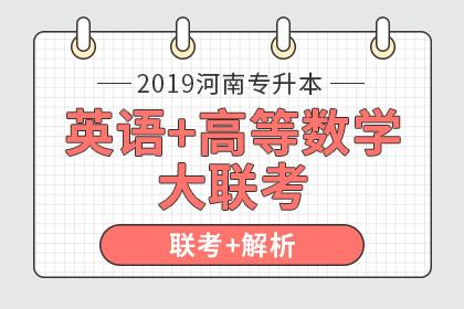 2019年河南专升本大联考及试卷解析·英语+高等数学