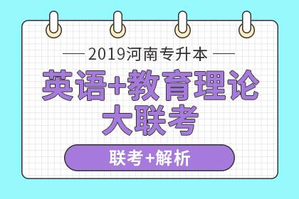 2019年河南专升本大联考及试卷解析·英语+教育理论