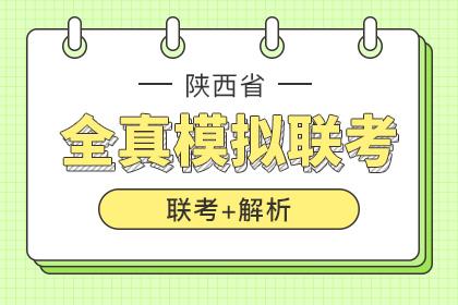 2019年陕西专升本全真模拟联考+直播解析