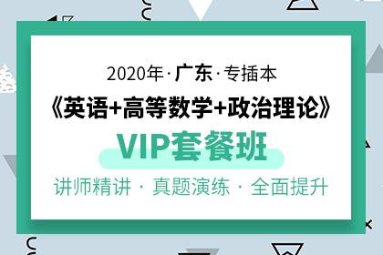 2020年广东专插本VIP套餐班·英语+高等数学+政治理论