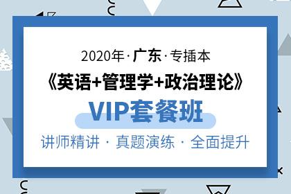 2020年广东专插本VIP套餐班·英语+管理学+政治理论