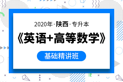 2020年陕西专升本《英语+高等数学》基础精讲班