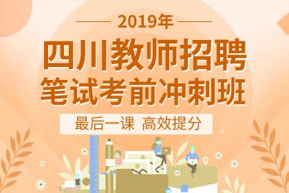 2019年四川教师招聘笔试考前冲刺班