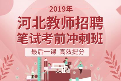 2019年河北教师招聘笔试考前冲刺班