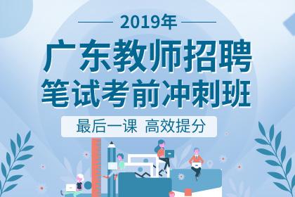 2019年广东教师招聘笔试考前冲刺班