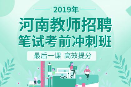 2019年河南教师招聘笔试考前冲刺班
