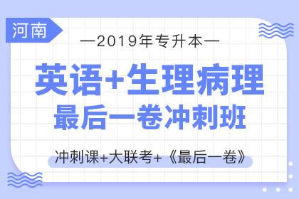 (预售)2019年河南专升本最后一卷冲刺班·英语+生理病理解剖学