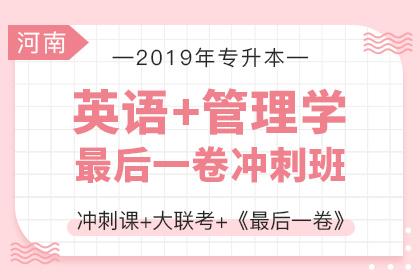 (预售)2019年河南专升本最后一卷冲刺班·英语+管理学