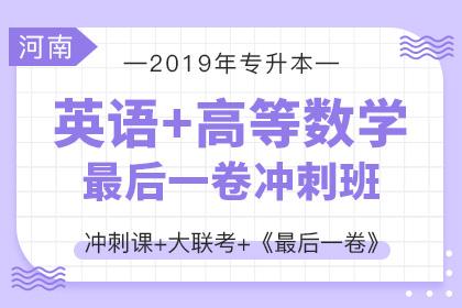 (预售)2019年河南专升本最后一卷冲刺班·英语+高等数学