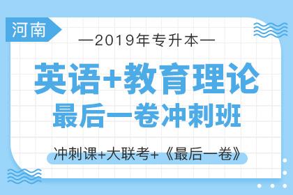 (预售)2019年河南专升本最后一卷冲刺班·英语+教育理论