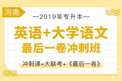 (预售)2019年河南专升本最后一卷冲刺班·英语+大学语文