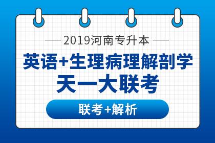 2019年河南专升本天一大联考及试卷解析·英语+生理病理解剖学