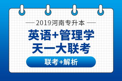 2019年河南专升本天一大联考及试卷解析·英语+管理学