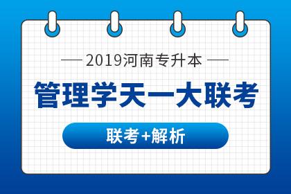 2019年河南专升本天一大联考及试卷解析·管理学