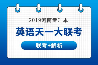 2019年河南专升本天一大联考及试卷解析·英语