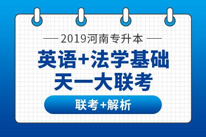 2019年河南专升本天一大联考及试卷解析·英语+法学基础