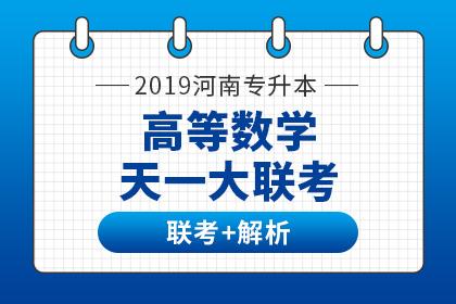 2019年河南专升本天一大联考及试卷解析·高等数学